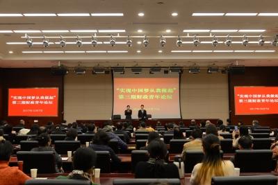 """市财政局""""实现中国梦从我做起""""朗诵比赛"""