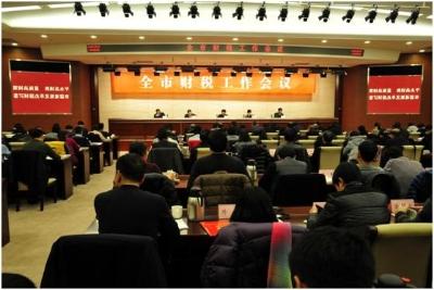 2018年全市财税工作会议顺利召开